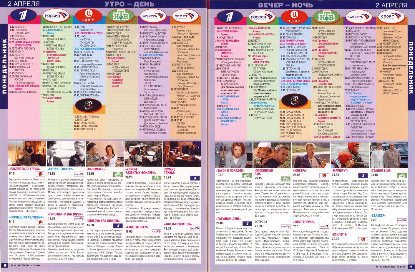 телепрограмма на 18 августа россия