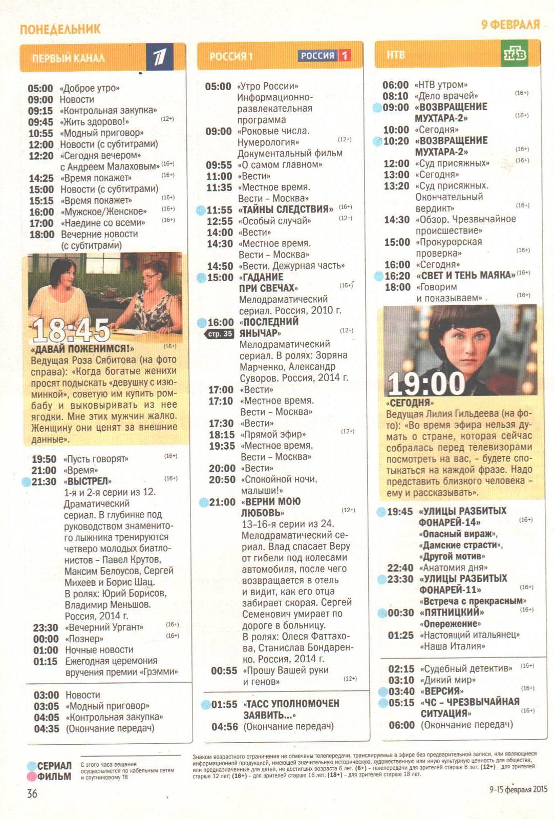 телепрограмма на россии 1