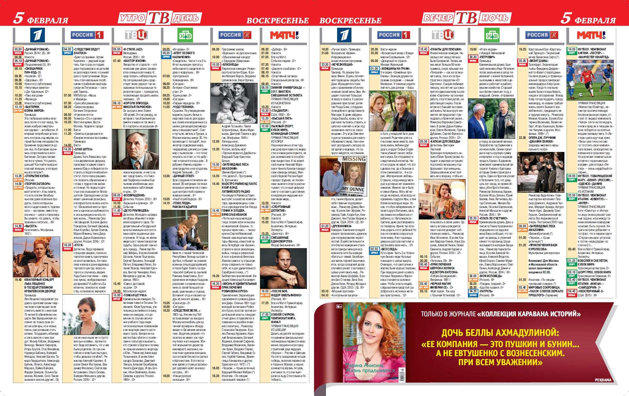 Групповой Секс С Джулианной Мур, Дженнифер Гибсон И Сарой Гадон – Звездная Карта (2014)