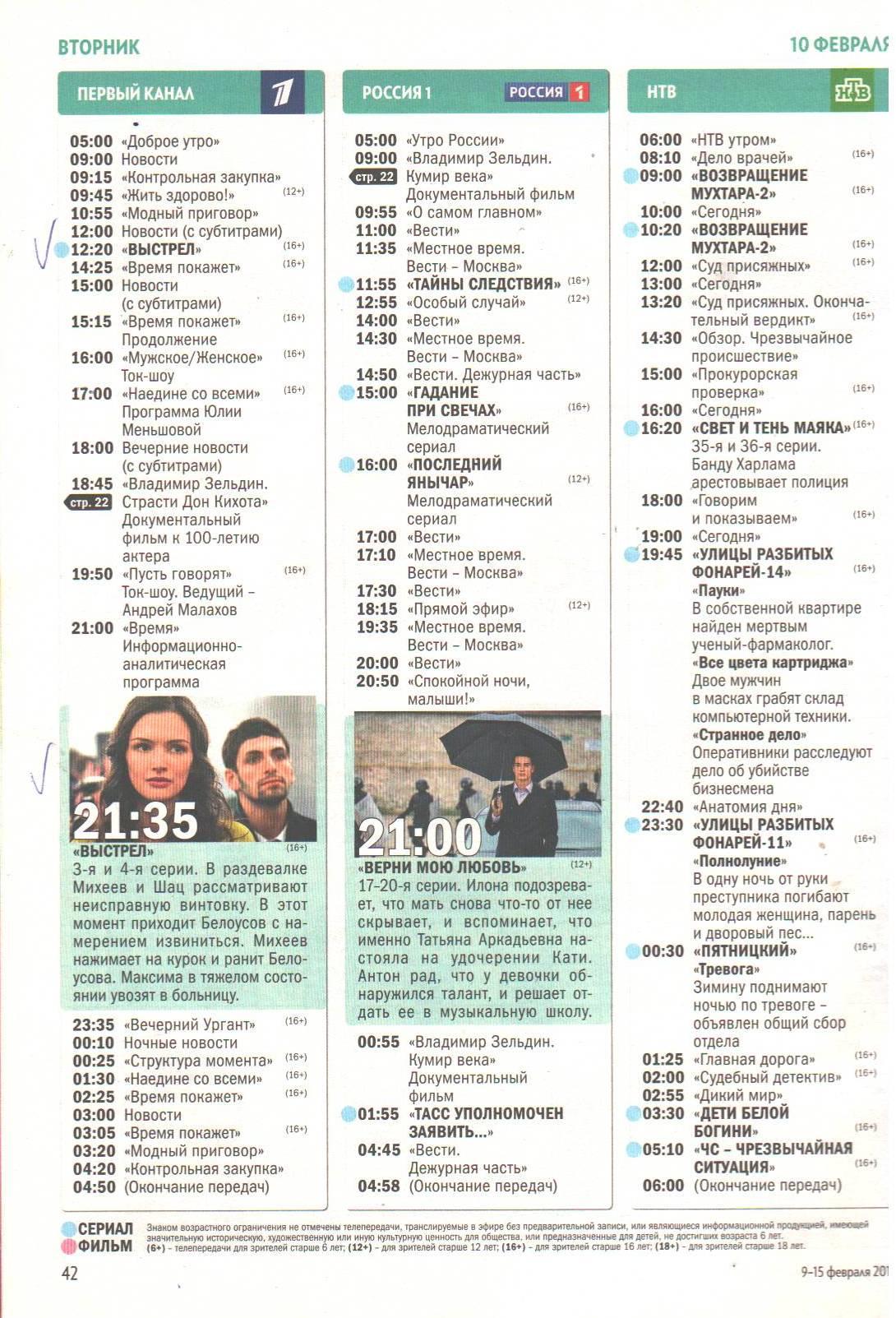 программа россия 1 на 1 октября