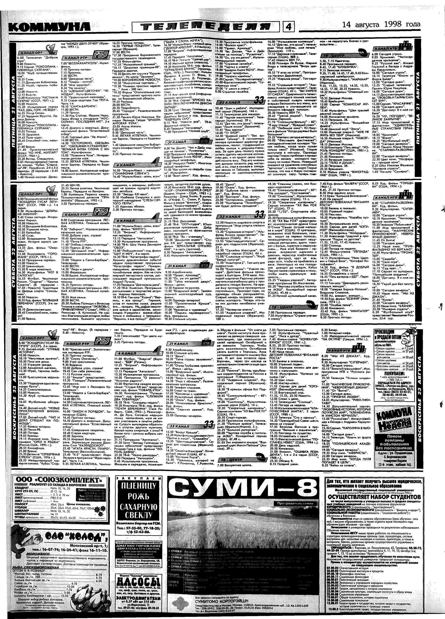 25 канал объявления работа димитровград сайт работа в москве бесплатные объявления