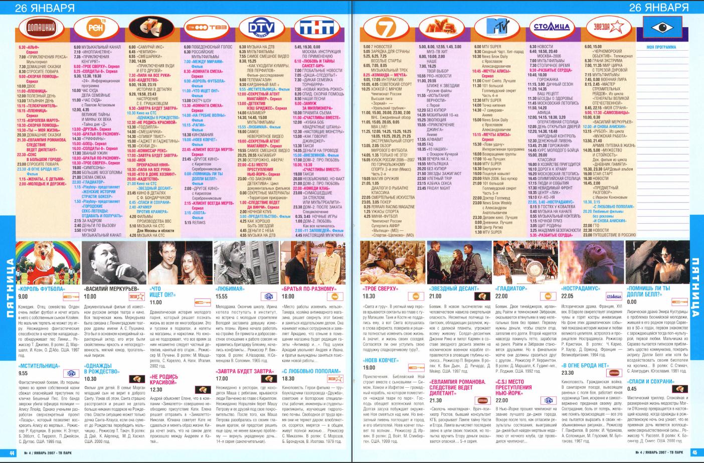 телепрограмма тнт на 24 01 2017